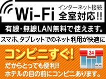 ★Wi-Fi全室対応★コンビニすぐ★フロント24時間対応★ますます便利に!!
