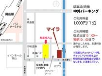 駐車場は中外パーキング(提携)15時~10時まで1,000円/1台。途中入出庫は別料金となります。