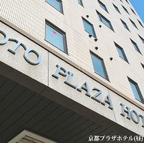 京都プラザホテル本館