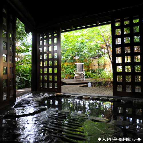 【庭園大浴場】