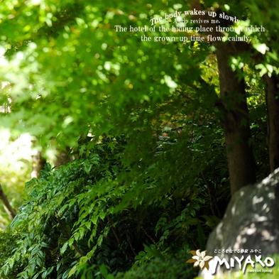 """◆くつろぎの一人旅◆""""私らしさ""""を取りもどす旅♪ 【季節会席 匠−TAKUMI】"""