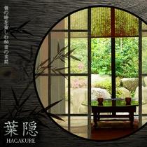 ■離れ・葉隠‐HAGAKURE‐■