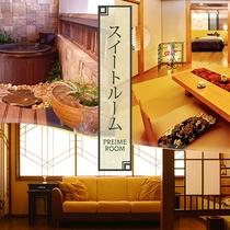◆スイートルーム◆
