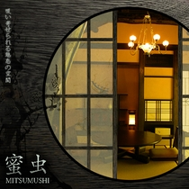 ■離れ・蜜虫‐MITSUMUSHI‐■