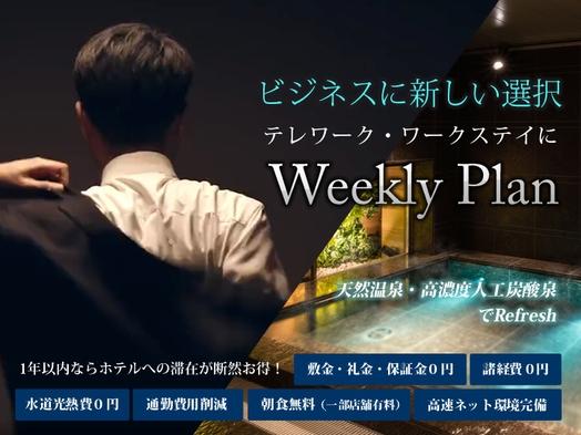 【SUPERHOTELで中期滞在】☆4日以上〜ウィークリープラン☆定額料金にてご提供♪♪