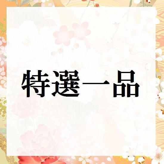 ■特選一品