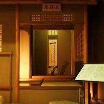 【貴賓室/瑞翔】茶室庭園付貴賓室/茶室※一例