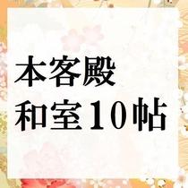 ■本客殿 和室10帖
