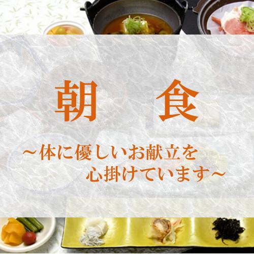 【名物朝食】石和常盤ホテルの朝食。山梨の銘柄豚「甲州ワイントン」を陶板焼きで!