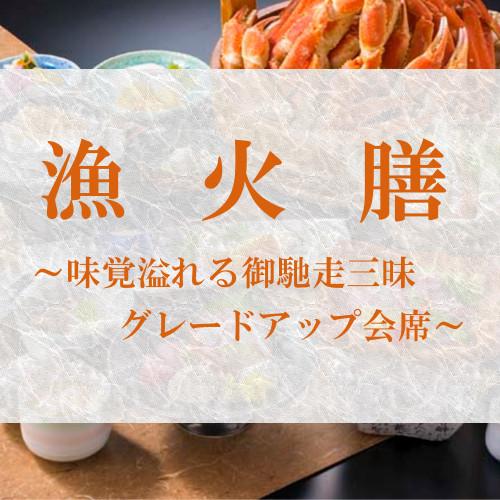 【グレードアップ会席】ごちそう三昧の漁火(いさりび)膳