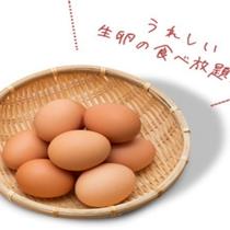 朝ごはんは、たまご食べ放題♪