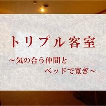 【トリプル客室バストイレ付】気の合う仲間とベッドで寛ぎ、楽しい旅の夜をお過ごしください。