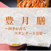 【人気No.1 会席】四季を楽しむ豊月(ほうげつ)膳