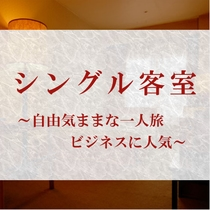 【シングル客室】一人旅、ビジネスに人気