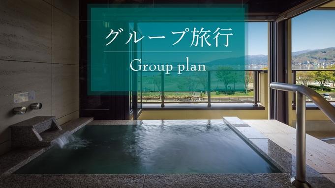 ◆グループ旅行・開業記念プラン◆【創作信州フレンチコース】を特別価格