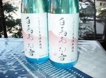 白馬あわ雪 / 地酒
