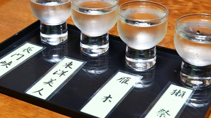【秋冬旅セール】<利き酒>旅の愉しみ拡がる☆3種の地酒付プラン☆<朝夕お部屋食>