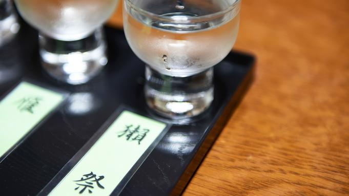 【利き酒】〜旅の愉しみ拡がる〜☆3種の地酒付プラン☆<朝/夕お部屋食>