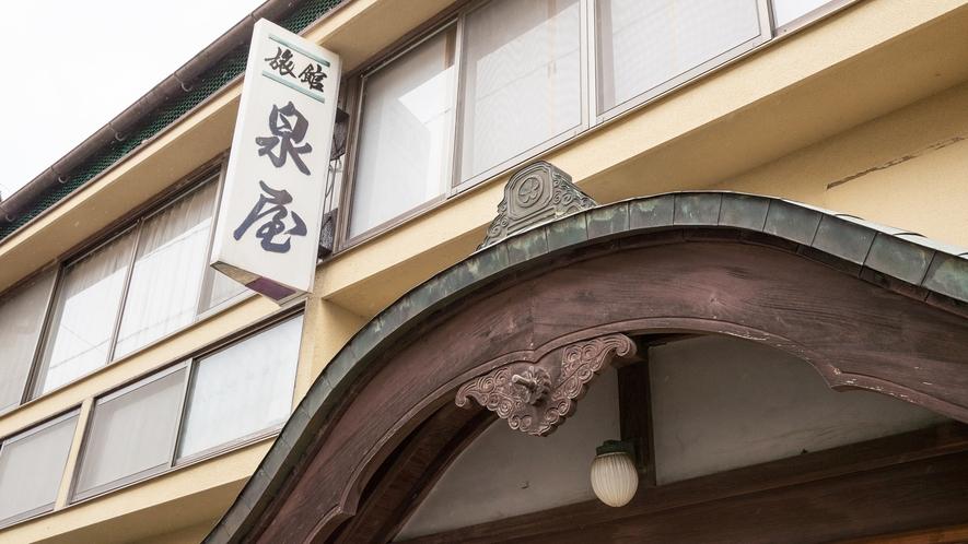 *【外観】江戸時代から続く純和風旅館。