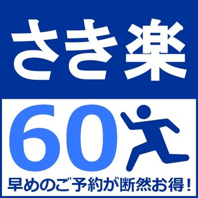 【さき楽60】60日前までのご予約で25%OFF★鳥取駅から徒歩3分★お得な早割プラン♪/朝食付