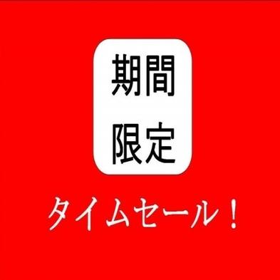 【タイムセール】7月25日迄受付!素泊りプラン