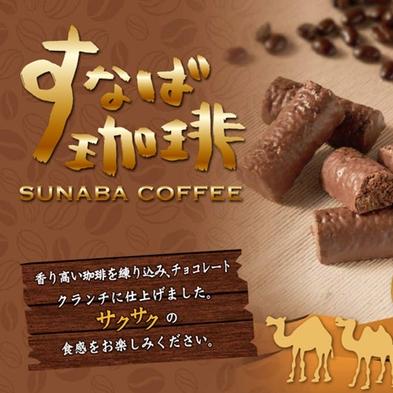 【お土産にピッタリ】「スタバはないけどスナバはある」の、すなば珈琲カフェショコラクランチ付/素泊まり