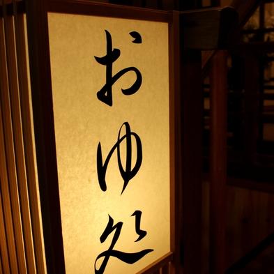 【昼食付】吉野のかくれ湯と旬の食材を味わう会席日帰りプラン☆全館無料Wi-Fi☆
