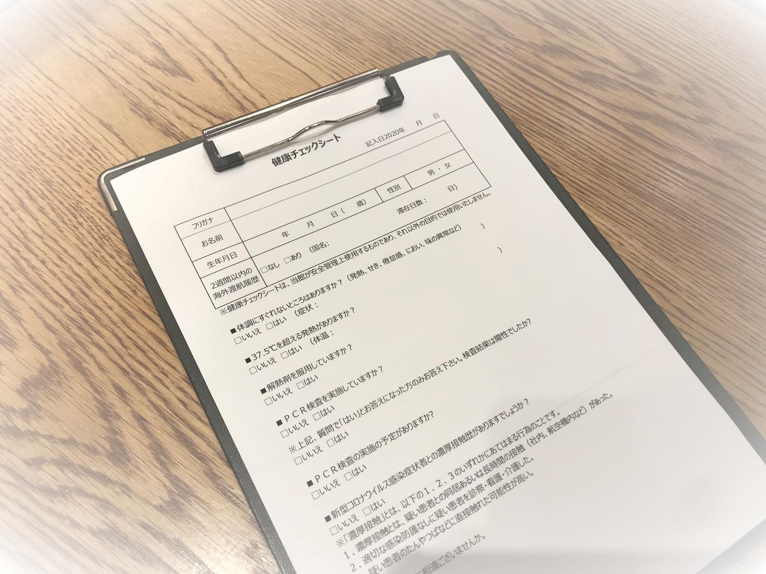 ◆検温、健康チェックシートのご記入のお願い◆