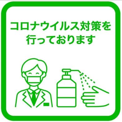 【ワクチン接種済みの方限定】★1時間延長無料!朝食付きプラン★
