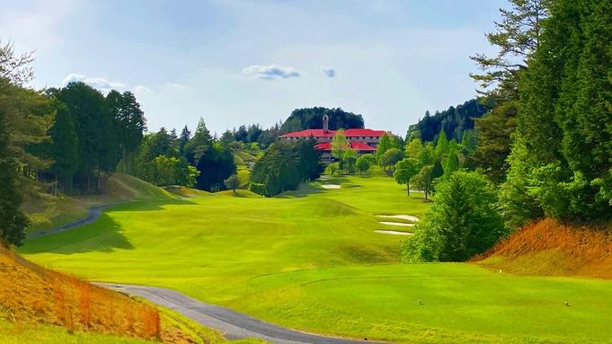 【ゴルフプレー付】ナイスショット!恵那の豊かな自然の中でお泊りゴルフ(宿泊当日プレー)【ペット不可】