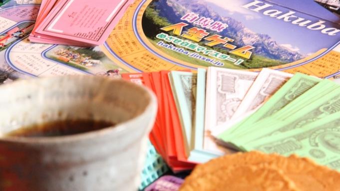 【直前割】2食付が500円OFF!高山植物園やトレッキング&アクティビティ施設が人気♪