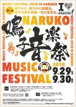 鳴子音楽祭2018