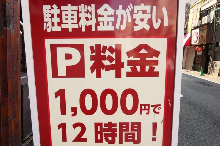 広島の繁華街(流川)なのに1泊¥1,100(税込)でとめられる!
