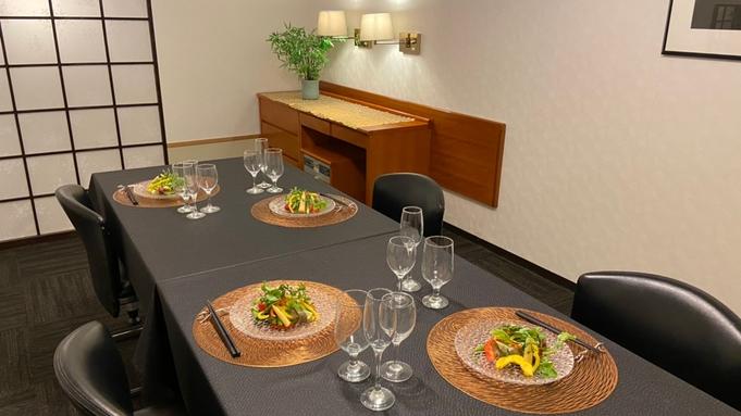 【リニューアル記念】大浴場貸切&夕食は個室でA5ランク和牛ステーキ♪箱根の一軒宿ゆとりの24時間滞在