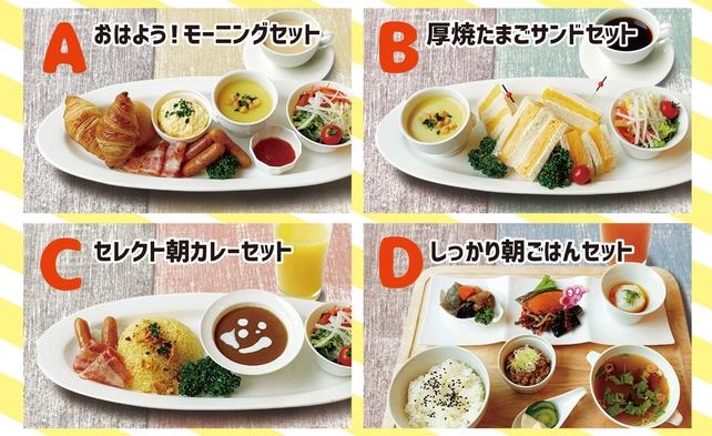 【3連泊割】4種の選べるご朝食付きプラン!