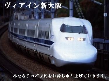 新幹線N700