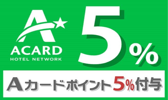 ☆Aカード【ポイント5%付】宿泊プラン【全室Wi- Fi無料!!】