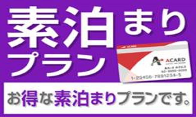 ☆Aカード【ポイント10%付】宿泊プラン【全室Wi- Fi無料!!】
