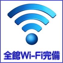 全館Wi-Fi接続無料