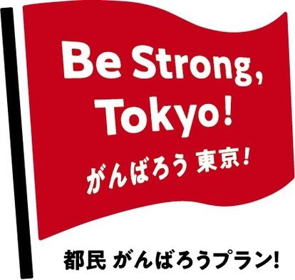 Be Strong,Tokyo! がんばろう東京!30時間ステイ〜ホテル利用券5,000円&朝食付〜
