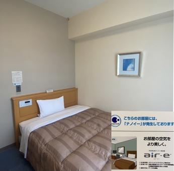 【喫煙】シングルルーム ベット幅140 ナノイー備え付け!