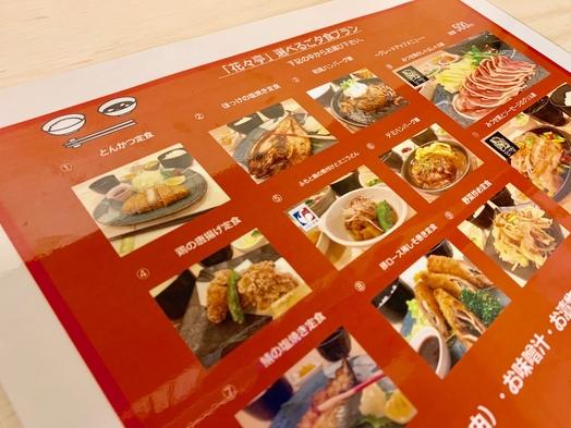【今日から使える!2,000円お食事券付】ルートイングループ共通お食事券付プラン