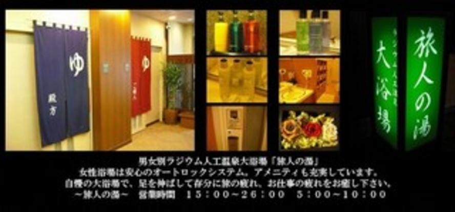 ◆大浴場のご案内◆