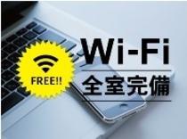 ◆全室Wi-Fi完備◆