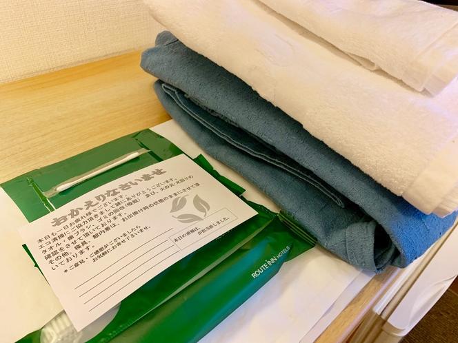 ◆連泊のお客さまには「エコ清掃」をお奨めします。◆