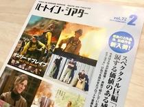 ◆ルームシアターでお好きな映画三昧!◆