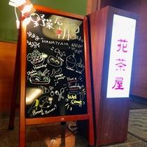 ◆朝食バイキングレストラン「花茶屋」◆