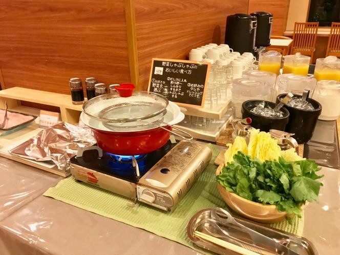 ◆大人気!朝食バイキング「野菜しゃぶしゃぶ」◆