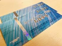 ◆今日から使えるルートイングループ共通お食事券◆