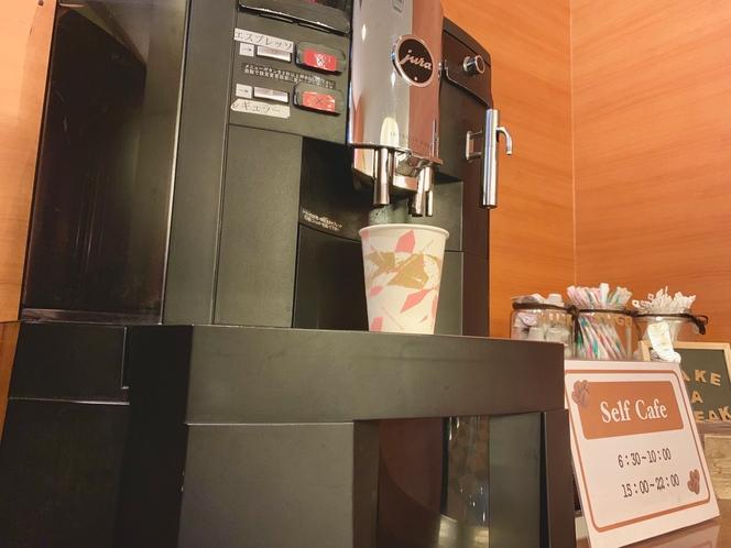 ◆セルフカフェ~ドトールさんのコーヒーをどうぞ◆